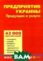 Предприятия Украины.Продукция и услуги   купить