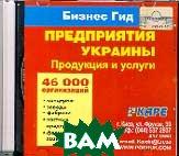 Предприятия Украины. Продукция и услуги   купить