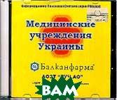 Медицинские учреждения Украины   купить
