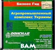 Агропромышленный комплекс Украины   купить