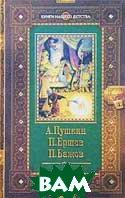 Книги нашего детства Сказки  А.Пушкин. П.Ершов. П.Бажов купить