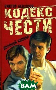 Двойной капкан  Серия: Кодекс чести  Левашов В. купить
