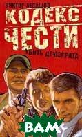 Убить демократа Серия: Кодекс чести  Левашов В. купить
