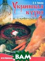Украинская кухня  Гаевская Л.Я. купить