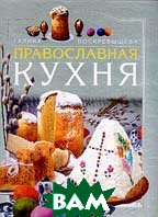 Православная кухня 2-е издание  Серия: Кулинария  Поскребышева Г. купить