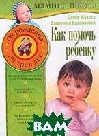 Как помочь ребенку: От рождения до 3-х лет  Жукова О.С., Балобанова В.П. купить