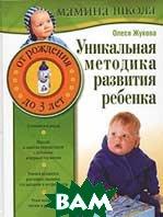Уникальная методика развития ребенка. От рождения до трех лет  О.  Жукова купить