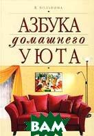 Азбука домашнего уюта  Серия: Мой дом  В. Вольпина купить