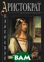 Журнал `Аристократ` История, культура, цивилизация №5   купить