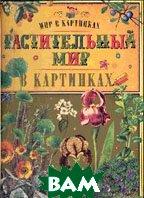 Растительный мир в картинках  Галынский М.С. купить