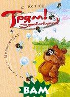 Трям! Здравствуйте!: О ежике и медвежонке: Сказки  Козлов С.Г. купить
