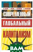 Современный глобальный капитализм  Ф. Бобков, Е. Иванов, А. Свечников, С. Чаплинский купить
