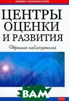 Центры оценки и развития: Тренинг наблюдателей / Training for Assessors: A Collection of Activities for Training Assessment Centre Assessors, Roleplayers and Resource Persons 