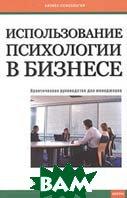 Использование психологии в бизнесе / Using Psychology in Business  М.  Паркинсон / Mark Parkinson купить