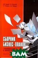 Сборник бизнес-планов с комментариями и рекомендациями 4-е издание  Попов В.М., Ляпунов С.И. купить