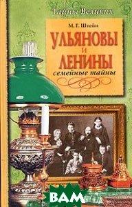 Ульяновы и Ленины: Семейные тайны  Штейн М.Г. купить