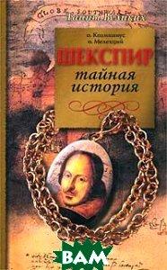 Шекспир.Тайная история  Мелехций, Козминиус купить