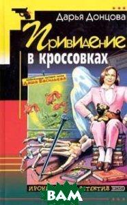 Привидение в кроссовках  Дарья Донцова купить