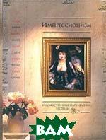 Импрессионизм  Т. М. Котельникова купить