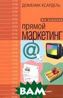 Прямой маркетинг 4-е издание  Д. Ксардель купить