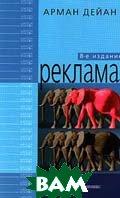 Реклама  8-е издание  Арман Дейан купить