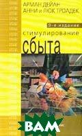 Стимулирование сбыта   Дейан А., Троадек А., Троадек Л. купить