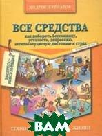 Все средства  А.  Курпатов купить