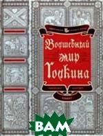 Волшебный мир Толкина  Леонид Яхнин купить