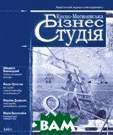 """Журнал  """"Києво-Могилянська Бізнес Студія"""" №8   купить"""