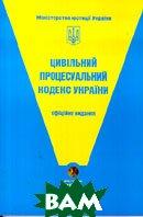 Цивільний процесуальний кодекс України   купить