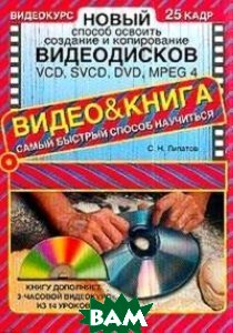 Новый способ освоить создание и копирование видеодисков: VCD, SVCD, DVD, MPEG 4 (+ CD-ROM)  С. Н. Липатов купить