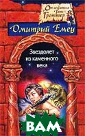 Звездолет из каменного века  Серия: От создателя Тани Гроттер  Дмитрий Емец купить
