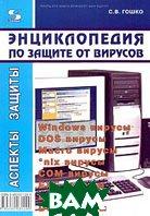 Энциклопедия по защите от вирусов 2- издание  С. В. Гошко купить