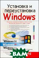Установка и переустановка Windows 