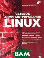 Сетевое администрирование Linux +CD-Rom  Стахнов А.А. купить