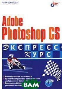 Adobe Photoshop CS. Экспресс-курс  Н. Комолова купить