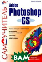 ����������� Adobe Photoshop CS 