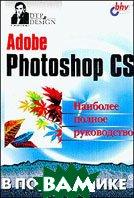 Adobe Photoshop CS. В подлиннике  Пономаренко С.И. купить