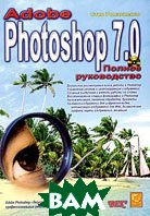 Photoshop 7.0. Полное руководство (+ CD-ROM)  С.  Романиелло купить