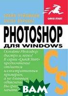 Photoshop CS для Windows. Серия: Быстрый старт  Элейн Уэйнманн, Питер Лурекас купить