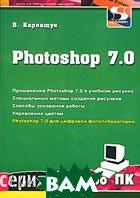 Photoshop 7.0  В. Карлащук купить