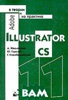 Adobe Illustrator CS в теории и на практике  Жвалевский А.В. купить