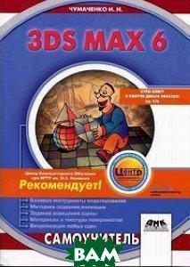 3ds max 6  Чумаченко И. Н. купить