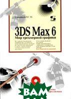 3DS MAX 6. Мир трехмерной графики с CD  Соловьев М. М. купить