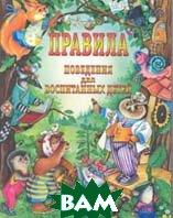 Правила поведения для воспитанных детей   Г. П. Шалаева купить