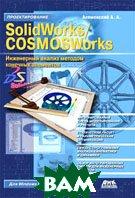 SolidWorks/COSMOSWorks  А. А. Алямовский купить