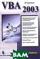 VBA 2003.  �����������   ��������� �.�. ������