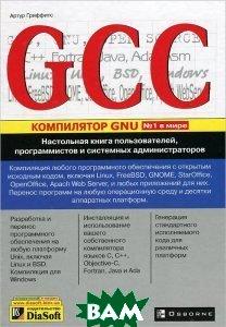 GCC. Настольная книга пользователей, программистов и системных администраторов.   Гриффитс А.  купить
