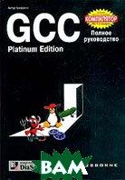 GCC Полное руководство. PlatinumEdition  Гриффитс А. купить