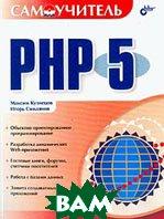 Самоучитель: PHP 5  Кузнецов М., Симдянов И. купить